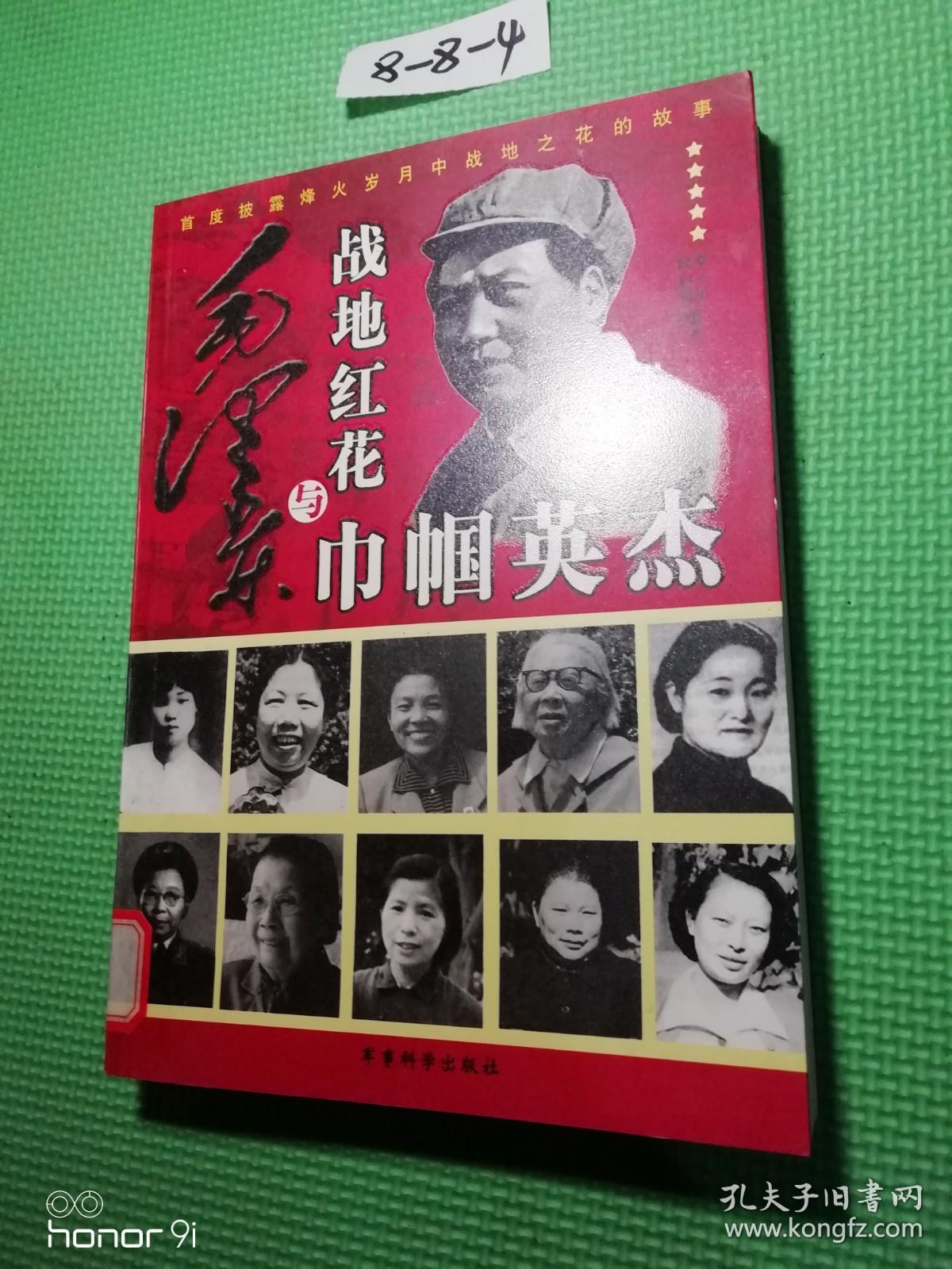毛泽东与战地红花 巾帼英杰.