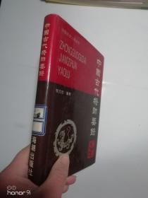 中国古代将帅要录
