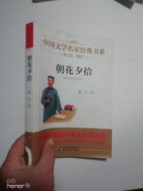中国文学名家经典书系:朝花夕拾 、