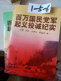 百万国民党军起义投诚纪实上下两册