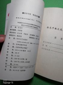 余光中散文选集(第2辑)