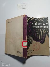 """""""北京人""""下落不明"""