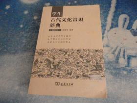 学生古代文化常识辞典