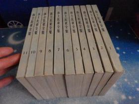 莎士比亚全集【1-11册】 人民文学出版社