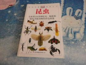 昆虫 全世界550多种昆虫 蜘蛛和陆生节肢动物的彩色图鉴