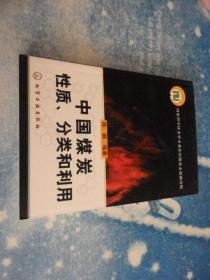 中国煤炭性质 分类和利用