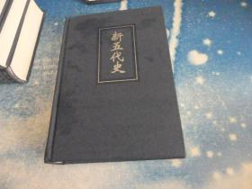 简体字本40  新五代史【卷一-七四】 中华书局