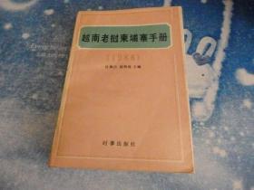 越南老挝柬埔寨手册【1988】
