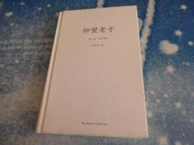 仰望老子【第三卷 哲学溯源】