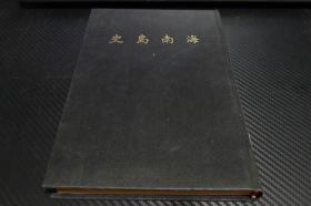 侵华史料:海南岛史 持田辰郎 海南海军特务部  昭和18年