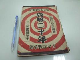 旋风二十年太平洋战争篇(日文  三友书局印