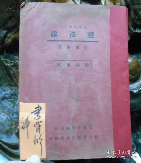 宪法论 张知本 1946年