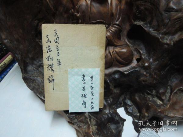 民法物权论 李光夏 民国33