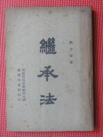 继承法 刘含章 民36年上海版