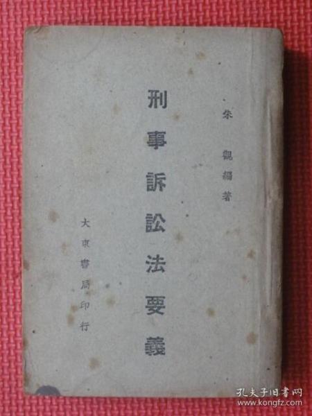 刑事诉讼法要义(全一册) 朱观 民36年第四版