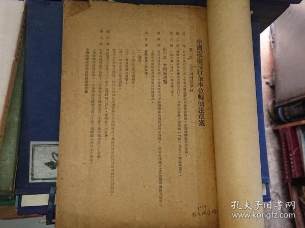 中国逐渐釆行金本位币制法草案(约民国18年国民政府编/1929)