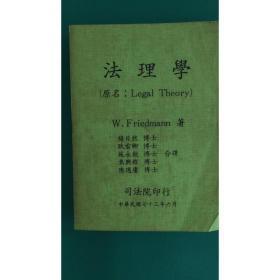 法理学(原名Legal Theory)杨日然、耿云卿、苏永钦、焦与铠、陈适庸合译
