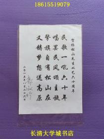 【代售,保真,不议价,售出不退不换】题诗一首,贺杨松山先生从艺六十周年,(著名歌唱家宋祖英的导师)郭淑珍教授手写签名。题诗是打印的【A4大小,详见图】