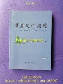 华夏文化论坛 第十三辑 第13辑