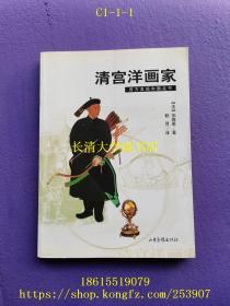 西方发现中国丛书 清宫洋画家