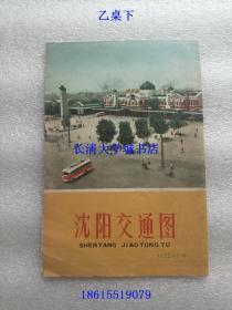 沈阳交通图,1972年7月版
