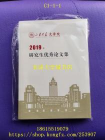 山东大学文学院 2019年研究生优秀论文集,戊南西F3