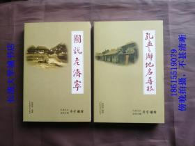 【孔孟之乡运河之都济宁游踪】图说老济宁【C-1-4】一本价格,不是两本。