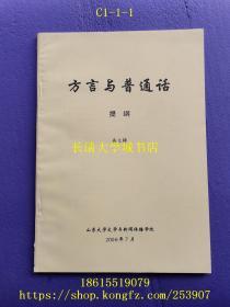 【讲义讲稿】方言与普通话提纲