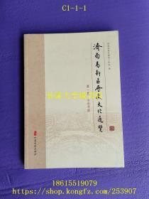 济南高新区历史文化通览 第一卷 古迹寻踪