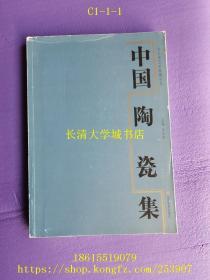 孙长林艺术收藏丛书 中国陶瓷集