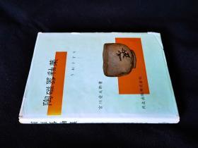 陶磁器釉药(陶瓷器釉药)——日文