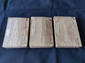 1811年《真宗假名圣教》1、2、3三册,和本佛书