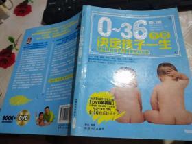 0-36个月决定孩子一生(前封皮有开页)