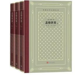 全新正版 悲惨世界 网格本 3册 雨果 小说文学名著 人民文学出版社