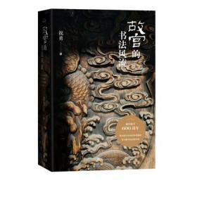 (现货)故宫的书法风流 祝勇 人民文学出版社