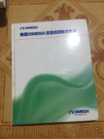 美国OMEGA流量检测技术指南