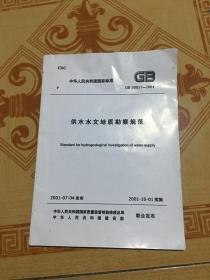 中华人民共和国国家标准:供水水文地质勘察规范