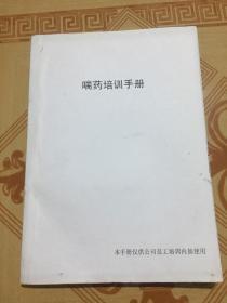 喘药培训手册