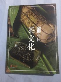 图说中国茶文化