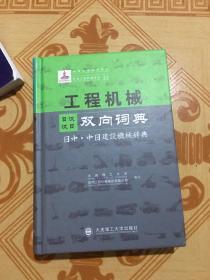 工程机械日汉汉日双向词典