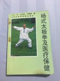 杨氏太极拳及医疗保健