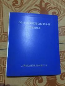 D6114系列柴油机配套手册(工程机械用)