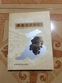 中国灵璧石谱(大16开精装本),
