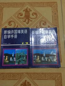 新编许国璋英语自学手册(1-2册)+新编许国璋英语1