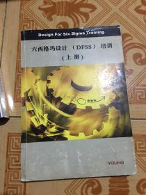 六西格玛 设计(DFSS)培训(上册)