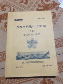 六西格玛设计DFSS(下册)绿带培训