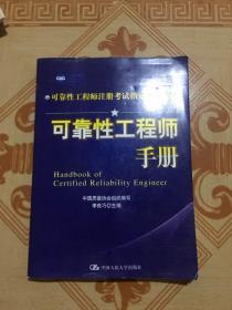可靠性工程师注册考试指定辅导教材:可靠性工程师手册