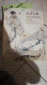 北京九歌国际2005秋季大型艺术品拍卖会 中国当代书画专场