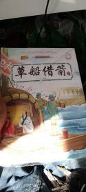 弘扬中国传统文化系列 中国成语故事 (20本)