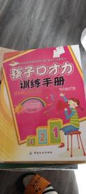 孩子口才力训练手册